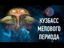 Кемеровский лекторий Андрей Атучин о сибирских динозаврах.