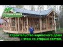 Строительство каркасного дома 1 этаж со вторым светом. Москва. Строй и Живи .