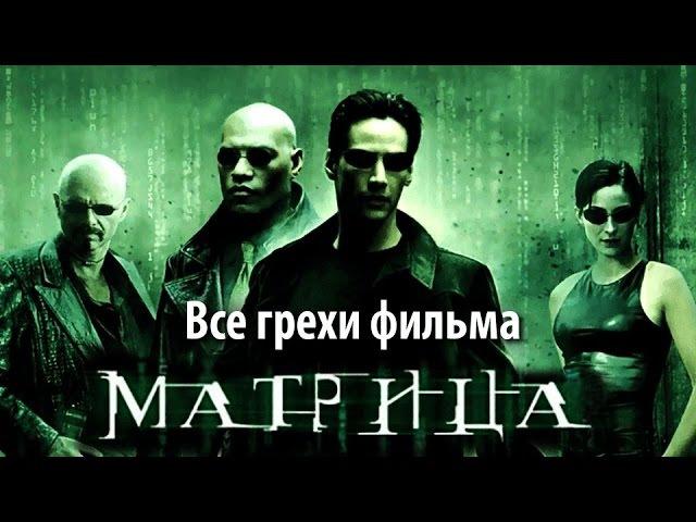 КиноГрехи / КиноЛяпы / Film Sins фильма Матрица