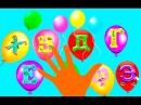 Семья пальчиков Учим Русский Алфавит Все Серии Подряд Буквы Цвета для самых маленьких детей шарики