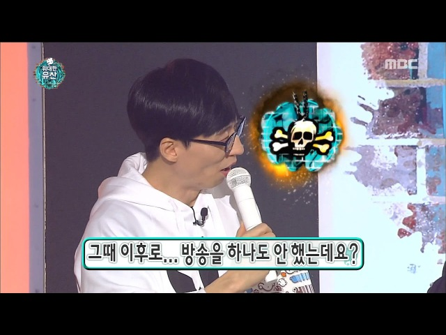 [Infinite Challenge] 무한도전 - OH HYUK makes yoojaeseok having hard time?! 20161231