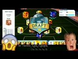 FIFA 16 / КАК ВЫЙТИ В ФИНАЛ ДРАФТОМ 190 ?