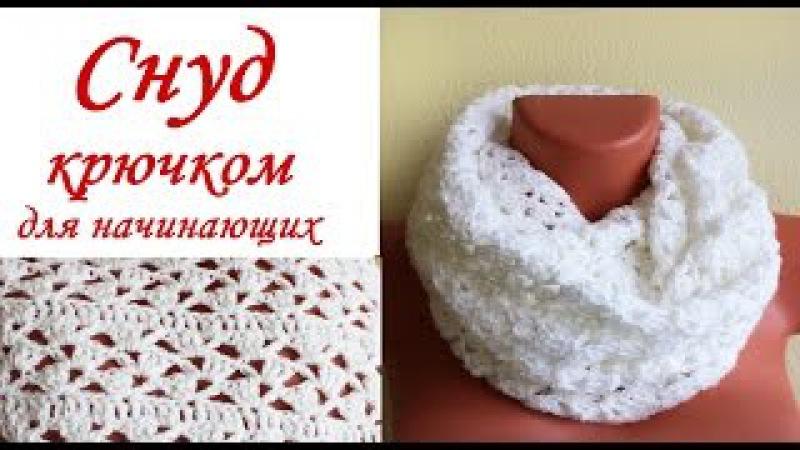 СНУД крючком ИЗ БЮДЖЕТНОЙ ПРЯЖИ для начинающих Round Crochet Scarf