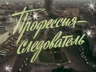 Профессия следователь 1 серия фильм