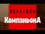 Криминальная Россия - Берегись компаньона часть 1