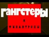 Криминальная Россия - Гангстеры и филантропы
