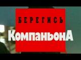 Криминальная Россия - Берегись компаньона часть 2