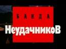 Криминальная Россия - Банда неудачников часть 1
