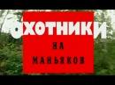 Криминальная Россия - Охотники на маньяков (часть 1)