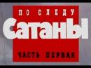 Криминальная Россия - По следу сатаны (часть 1)