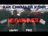 P1KE feat. LOW4IY - Не Паримся (За кадром)
