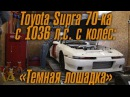 Toyota Supra 70-ка третье поколение с 1036 л.с. с колёс! Темная лошадка BMIRussian