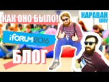 iForum2016 - КАК ОНО БЫЛО. Блог доброго бородача Каравана