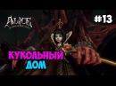 Alice: Madness Returns IEp. 13I Алиса великан и кукольный дом