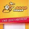 Додо Пицца Усть-Каменогорск. Доставка пиццы