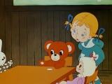 Живая игрушка. (1982).