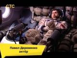Кино в деталях с Федором Бондарчуком (СТС) о съемках Салют-7