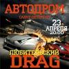 23/04 ЛЮБИТЕЛЬСКИЙ DRAG на АВТОДРОМЕ by #S.V.O.I