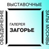 "Галерея ""Загорье"""