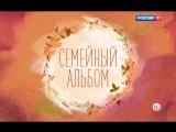 Семейный альбом. Олег Табаков  12.11.2016
