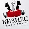 Бизнес-поединки. Ульяновск.