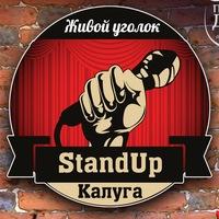 "Логотип Stand Up Show ""Живой Уголок"" / Стенд Ап Калуга"