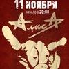 11 ноября - АЛИСА @ Space Moscow