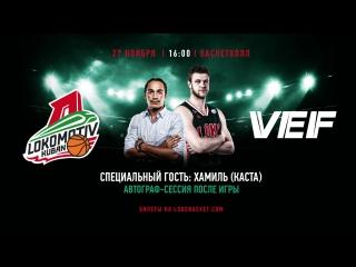 Хамиль из «Касты» приезжает на матч «Локо» — ВЭФ 27 ноября