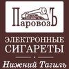Vape ПаровозЪ Электронные сигареты Нижний Тагил