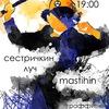 mastihin + Сестричкин луч / 04.10 / Граффити