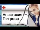 Презентация медсестры - Анастасия Петрова 2016 г.