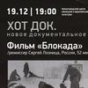 Хот Док. Европейское документальное кино в Бу