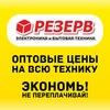 """ТС """"РЕЗЕРВ"""" (электроника и бытовая техника)"""