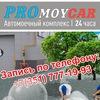 Автомоечный Комплекс ProMoyCar   24/7