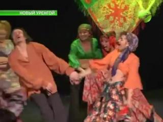 В Новом Уренгое завершился 13-й театральный фестиваль[360P]