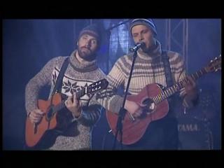 Несчастный случай - Дуэт некомерческой песни Двое против ветра с песней Снежинка