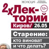 2xЛекторий: Ася Казанцева и Александр Панчин
