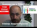 THW GLOBAL Новости Новая информация Вебинар 04 11 2016 Андрей Русанов ВОПРОСЫ ОТВЕТЫ