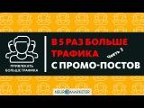 Как увеличить количество переходов с промо постов ВКонтакте Часть 3. Вкусный текст