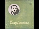 Поет Петр Лещенко  Vinyl Rip  ''Мелодия'', 1988