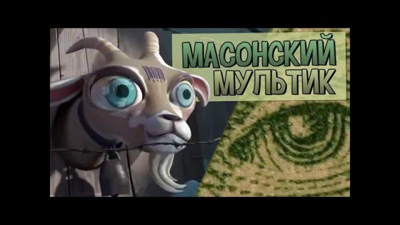 2 Расшифровки МАСОНСКОГО мультфильма (Я домашний козёл 2) 18