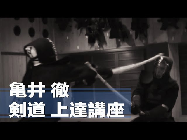 Kendo Lesson 亀井徹-劍道上達講座