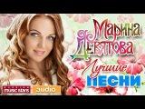 Марина ДЕВЯТОВА  ЛУЧШИЕ ПЕСНИ