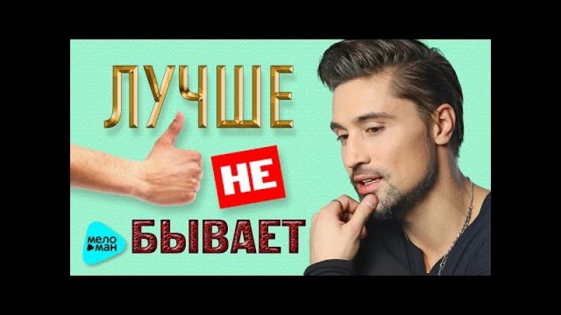 ЛУЧШЕ НЕ БЫВАЕТ. ТОП 60-2016. Музыкальный хит-парад любимых песен. Дима Билан и др