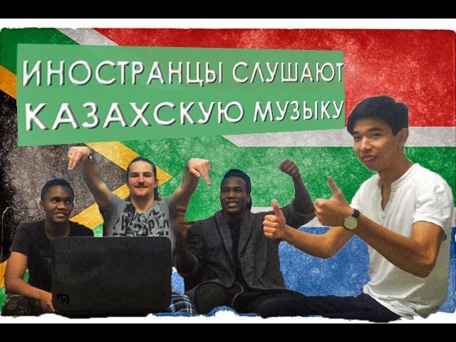 Реакция Южно-Африканцев на Казахские песни (BALLER, Бейбит Кушкалиев, Заттыбек Копб...