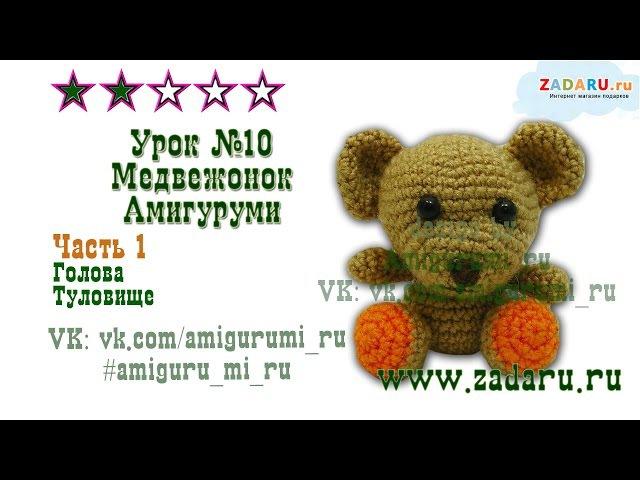 Урок 10. Часть 1 | Игрушка Маленький Мишка амигуруми | Amigurumi mini bear PRT 1