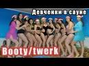 Carter's TWERK team. Типы девушек в сауне. Новогодний корпоратив танцевальной booty dance twerk.