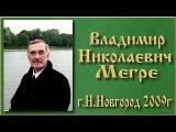 Владимир Николаевич Мегре (Н.Новгород 2009)