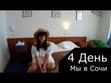 ДНЕВНИК СУМАСШЕДШИХ 4 день размещение в отеле Адлера