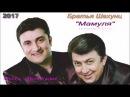 Братья Шахунц 2017 Мамуляавтор Арсен Касиев